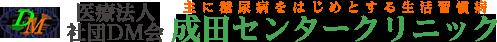成田センタークリニック